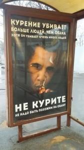 Affiche anti-tabac Russie Obama